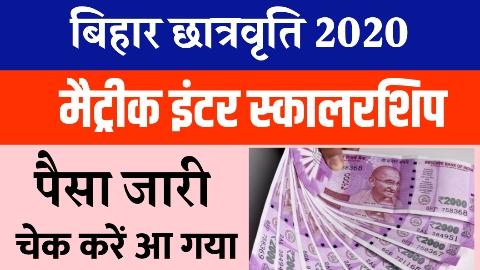 10th Pass Bihar Board Scholarship 2020