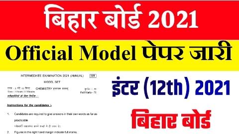 Bihar board inter model paper 2021