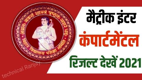 Bihar Board Compartmental Result 2021