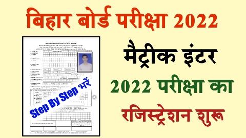 Matric Inter Registration Card Apply 2022