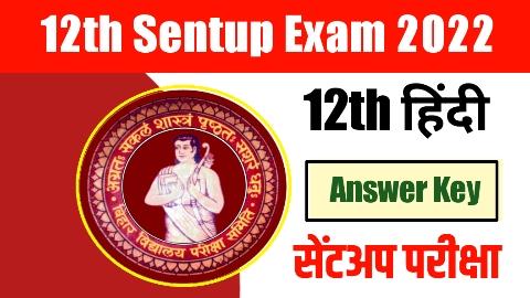 12th Hindi Sentup Exam Answer Key 2022